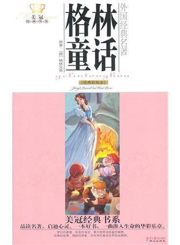 美冠经典书系·外国经典名著:格林童话