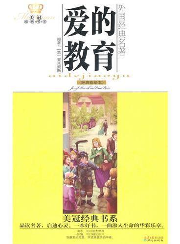 美冠经典书系·外国经典名著:爱的教育