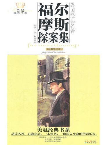 美冠经典书系·外国经典名著:福尔摩斯探案集
