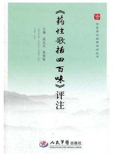 《药性歌括四百味》详注.中医传世经典评注丛书