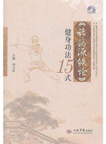 《诸病源候论》健身功法15式(附光盘)