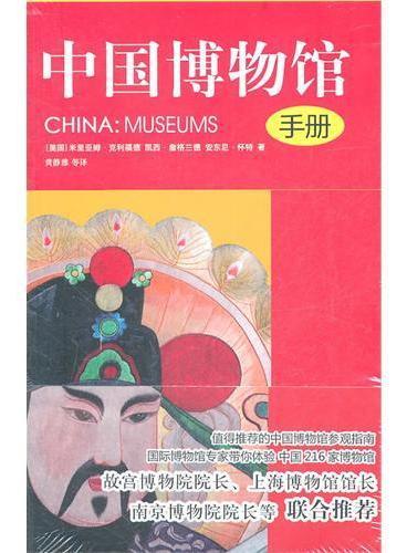 中国博物馆(手册)