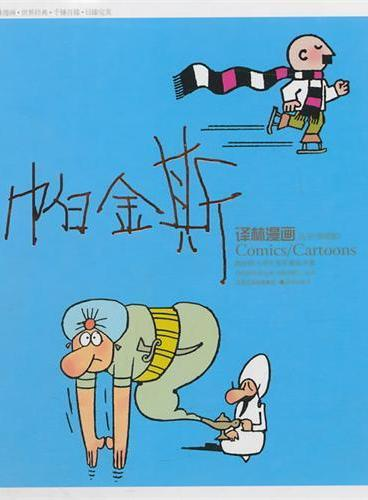 译林漫画丛书:帕金斯(彩色版)