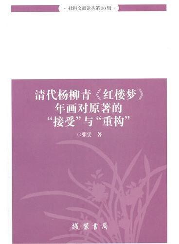 """清代杨柳青《红楼梦》年画对原著的""""接受""""与""""重构""""(社科文献论丛第30辑)"""