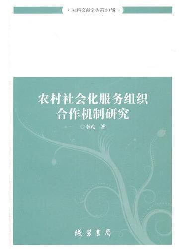 农村社会化服务组织合作机制研究(社科文献论丛第30辑)