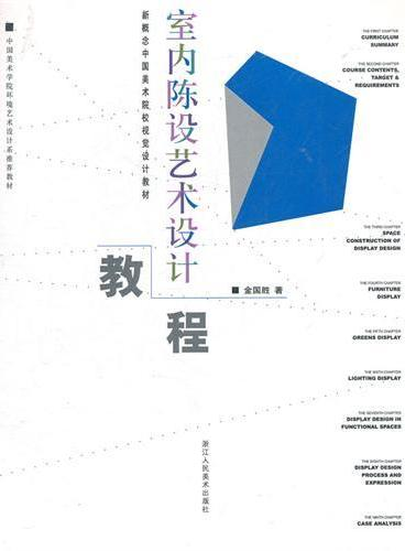 新概念中国美术院校视觉设计系教材 :室内陈设艺术设计教程