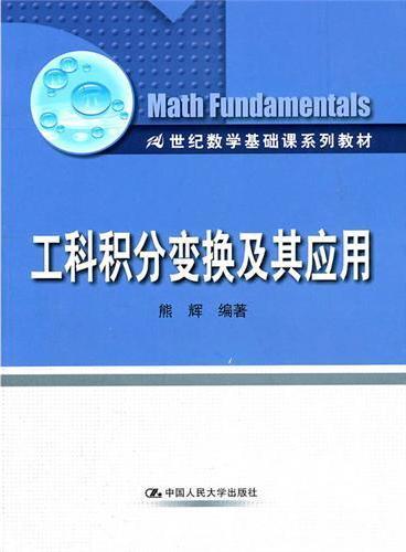 工科积分变换及其应用(21世纪数学基础课系列教材)