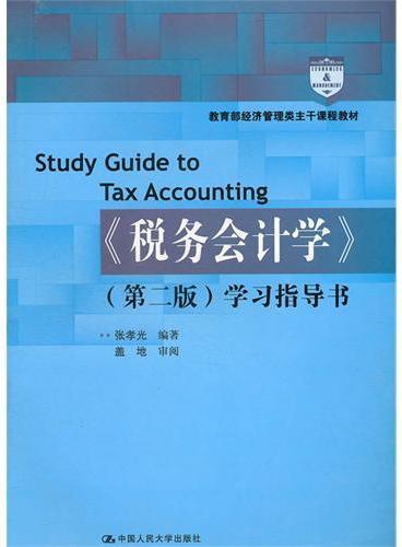 《税务会计学》(第二版)学习指导书(教育部经济管理类主干课程教材)