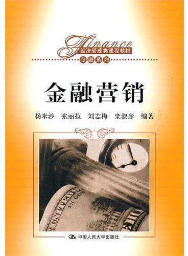 金融营销(经济管理类课程教材·金融系列)