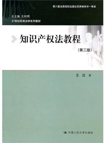 知识产权法教程(第三版)(21世纪民商法学系列教材)
