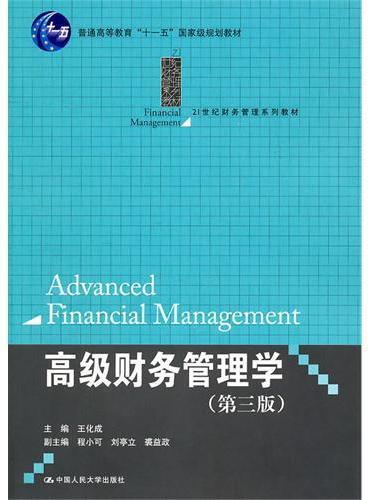 """高级财务管理学(第三版)(21世纪财务管理系列教材;""""十一五""""国家级规划教材)"""