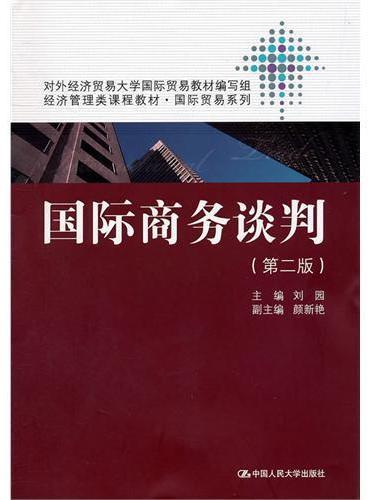 国际商务谈判(第二版)(经济管理类课程教材·国际贸易系列)