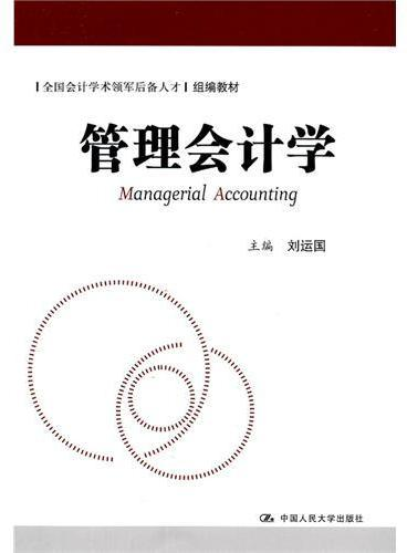 管理会计学(全国会计学术领军后备人才组编教材)