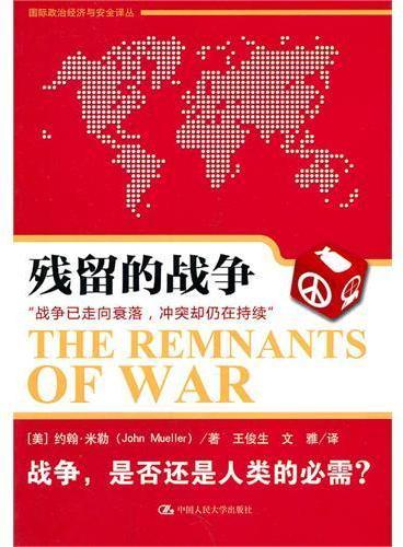 残留的战争(国际政治经济与安全译丛)