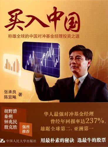 买入中国:称雄全球的中国对冲基金经理投资之道