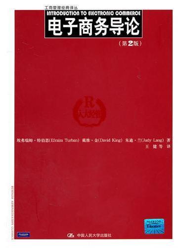 电子商务导论(第2版)(工商管理经典译丛)