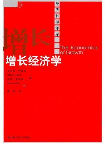 增长经济学(经济科学译库)