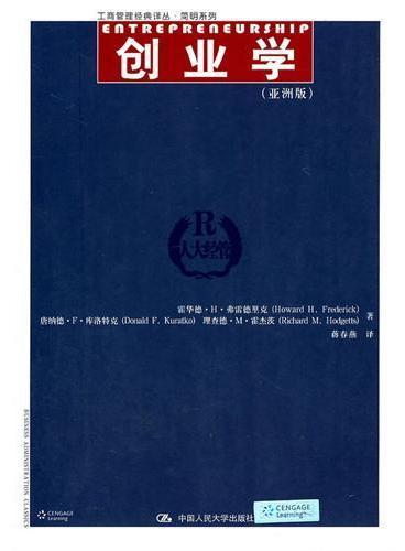 创业学(亚洲版)(工商管理经典译丛·简明系列)