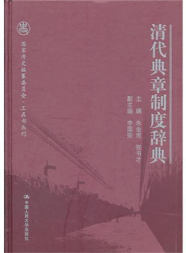 清代典章制度辞典(国家清史编纂委员会·工具书丛刊)