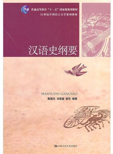 """汉语史纲要(21世纪中国语言文学系列教材;""""十一五""""国家级规划教材)"""