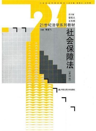 社会保障法(第四版)(21世纪法学系列教材)