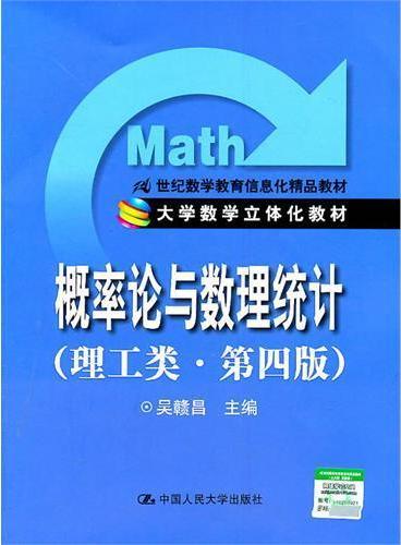 概率论与数理统计(理工类·第四版)(大学数学立体化教材;21世纪数学教育信息化精品教材)