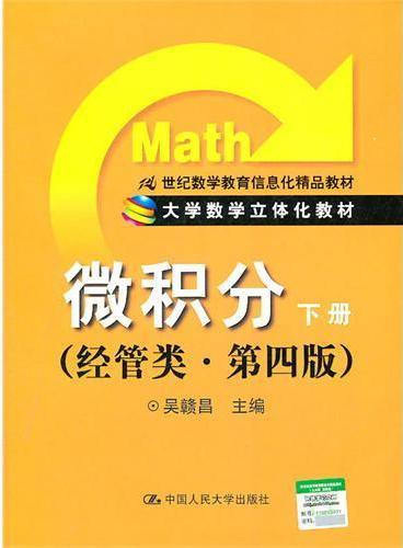 微积分 下册(经管类·第四版)(大学数学立体化教材;21世纪数学教育信息化精品教材)