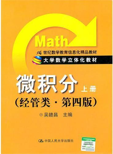 微积分 上册(经管类·第四版) (大学数学立体化教材;21世纪数学教育信息化精品教材)配网络学习空间