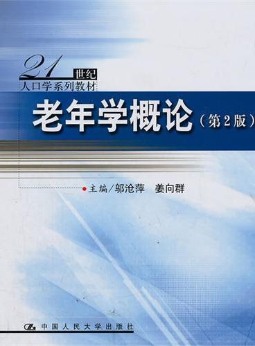 老年学概论(第2版)(21世纪人口学系列教材)