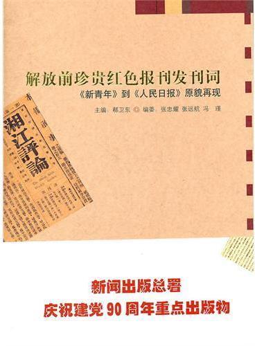 解放前红色报刊发刊词:从《新青年》到《人民日报》原貌重现