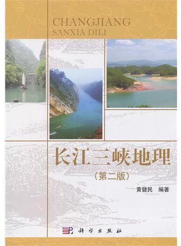 长江三峡地理(第二版)