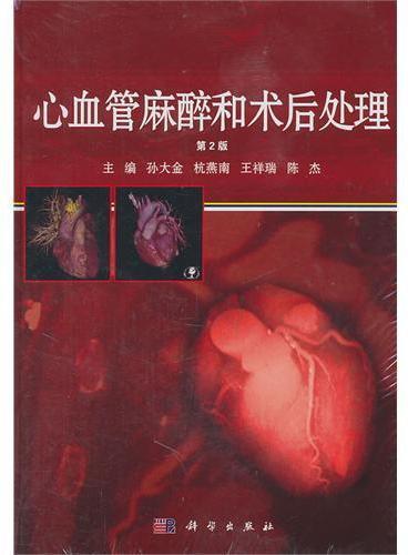 心血管麻醉和术后处理(第2版)