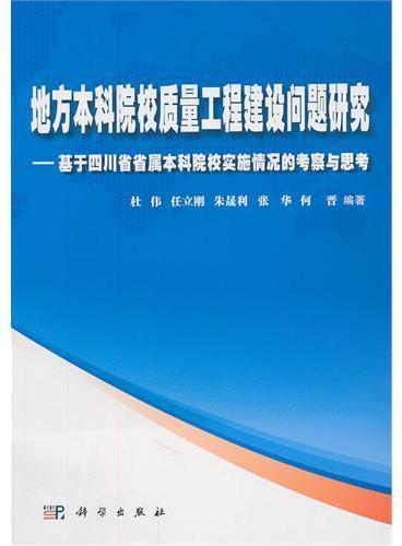 地方本科院校质量工程建设问题研究——基于四川省省属本科院校实施情况的考察与思考