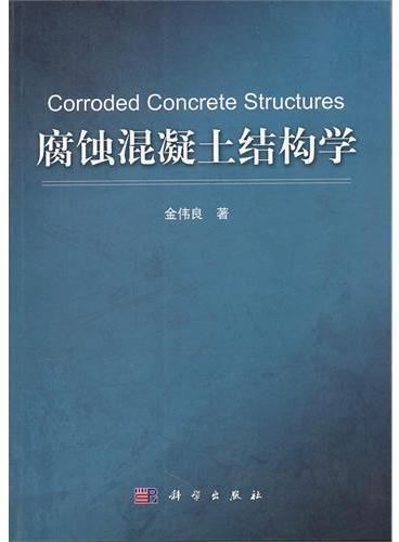腐蚀混凝土结构力学