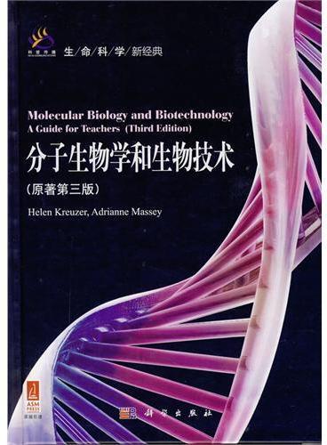 分子生物学和生物技术(导读版)