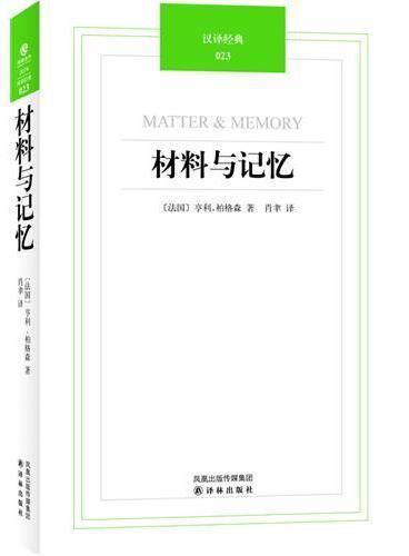 汉译经典023-材料与记忆