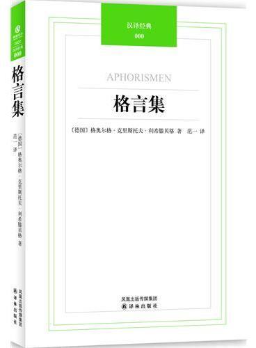 汉译经典027-格言集