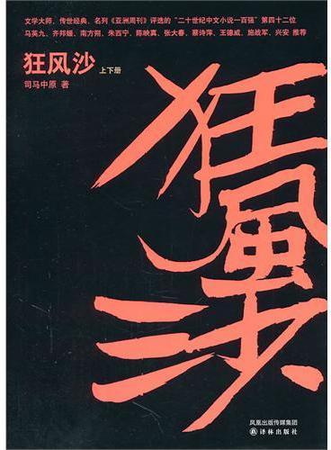"""狂风沙(名列《亚洲周刊》评选的""""二十世纪中文小说一百强""""第二十四位)(上下册)"""