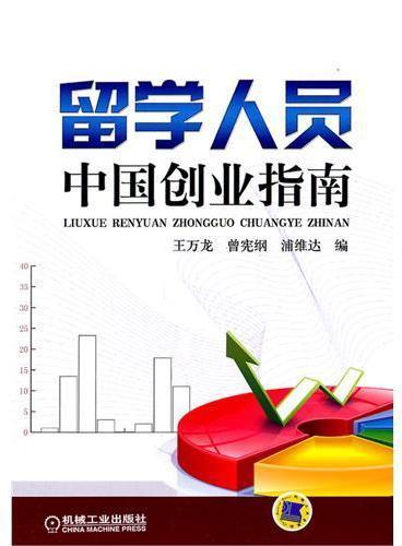 留学人员中国创业指南