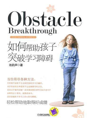 如何帮助孩子突破学习障碍(逐步突破孩子学习上的心防与障碍,轻松帮助他取得好成绩)