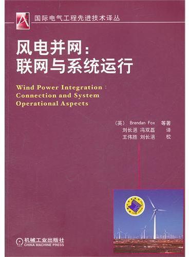 风电并网:联网与系统运行