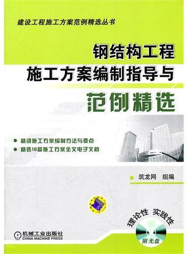 钢结构工程施工方案编制指导与范例精选