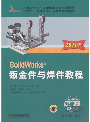 SolidWorks 钣金件与焊件教程(2011版)