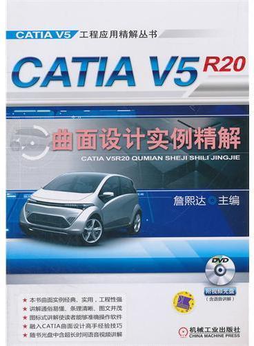 CATIA V5R20曲面设计实例精解