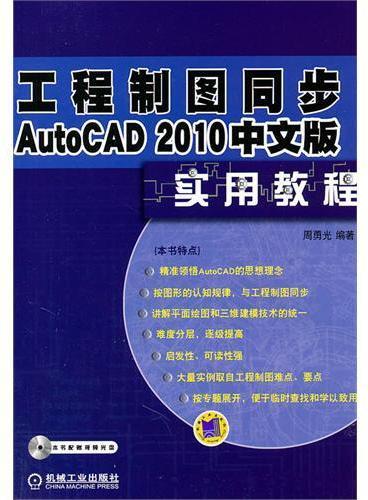 工程制图同步AutoCAD2010中文版实用教程