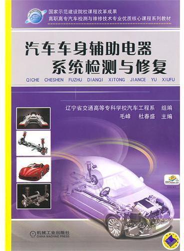 汽车车身辅助电器系统检测与修复