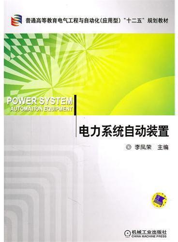 电力系统自动装置