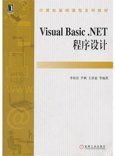 Visual Basic.ENT程序设计