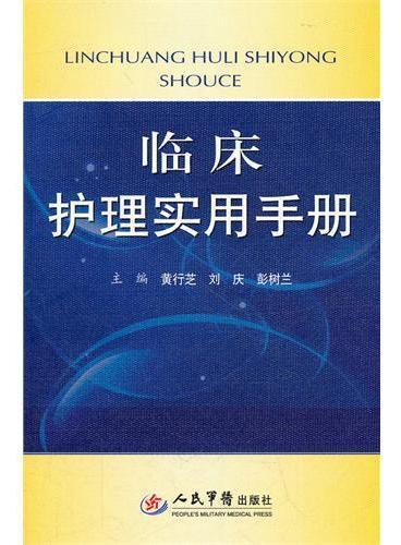临床护理实用手册