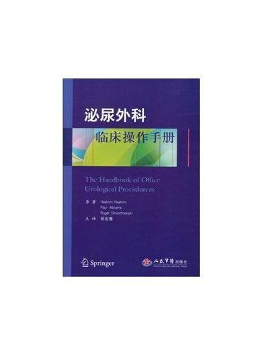 泌尿外科临床操作手册